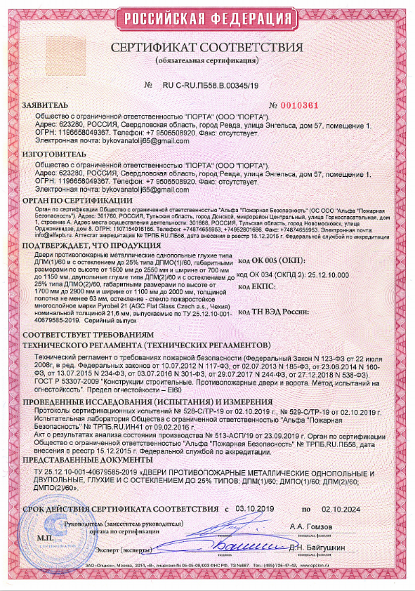 Противопожарное оборудование Екатеринбург приложение к сертификату